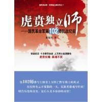 虎贲独立师――国民革命军第102师抗战纪实