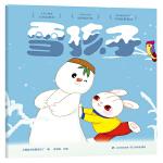 雪孩子(中国经典动画原片精美修复,另有益智游戏、DIY手工面具,多种方式亲子互动。经典书也超好玩。重现大师杰作!)