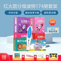 小达人点读笔32G蓝色红火箭儿童英语分级读物全174册幼儿英语启蒙绘本