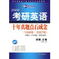 2008考研英语十年真题点石成金(1998年--2007年)/北京新航道学校考研英语培训教材(新航道英语学习丛书)