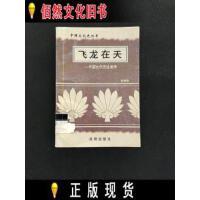 【二手正版85新】飞龙在天---中国古代杰出皇帝 /伍奎首 著 沈阳出版社
