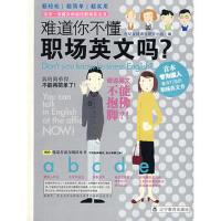 【正版二手书9成新左右】难道你不懂职场英文吗? 世界友好语言研究小组 辽宁教育出版社