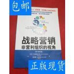 [二手旧书9成新]战略营销 : 非营利组织的视角(原书第7版)【有?