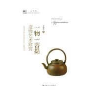 一物一菩提:造物艺术欣赏(明德书系 艺术坊),李砚祖,中国人民大学出版社,9787300246789