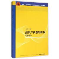 知识产权基础教程(第3版)