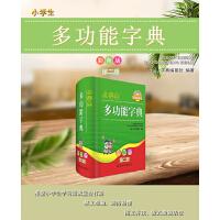 小学生多功能字典(彩色版第二版)新老版本随机发货