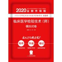 临床医学检验技术(师)模拟试卷 2020版