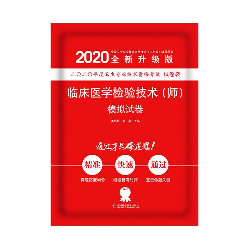 临床医学检验技术(师)模拟试卷 2020版 通过才是硬道理,2020中科小红砖