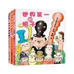 深见春夫经典图画书系列全3册(世界第一的帽子、长个不停的腿1、长个不停的腿2)