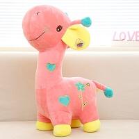 长颈鹿公仔 爱心*公仔情侣长颈鹿可爱毛绒玩具小鹿布娃娃女生生日礼物 粉红色 温馨粉