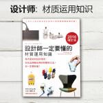 【产品设计师专业推荐】 Nikkei Design �O���一定要懂的材� �\用知�R 设计要素 材质