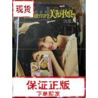 【旧书二手书9成新】我要做你的美厨娘 沈星 著 江苏人民出版社9787214058928