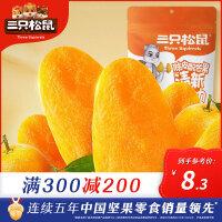 【�M�p】【三只松鼠_�皮芒果干106g】泰���L味休�e食品蜜�T水果果脯零食
