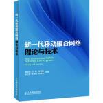 新一代移动融合网络理论与技术 9787115281265