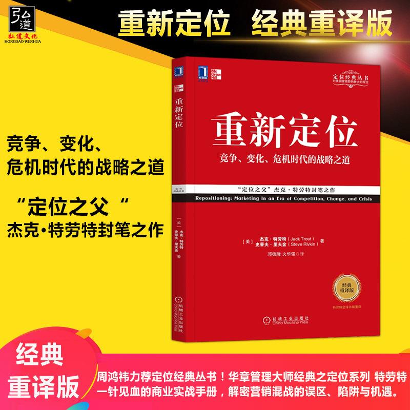 重新定位(经典重译版) 特劳特定位经典丛书 显而易见 重新定位 商战 营销革命 与众不同 22条商规 企业策划营销推广管理书