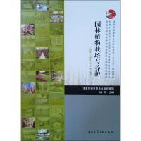 园林植物栽培与养护 中国建筑工业出版社