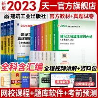 监理工程师2020教材全套 土建专业 全国监理工程师2020年教材 监理工程师考试用书 教材 历年真题试卷(全套11本
