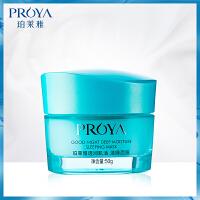 珀莱雅(PROYA)透润肌活藻睡面膜50g