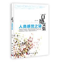 【旧书二手书9成新】人类感觉之谜-百感交集 王欣 9787030353344 科学出版社