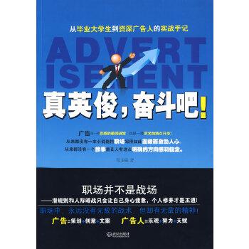 真英俊,奋斗吧!(pdf+txt+epub+azw3+mobi电子书在线阅读下载)