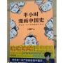 【正版二手书9成新左右】半小时漫画中国史(其实是一本严谨的极简中国史。 陈磊(二混子);读客文化 出品 江苏文艺出版社9787539999883