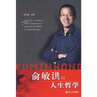 【正版二手书9成新左右】俞敏洪的人生哲学 郭玉福 浙江人民出版社