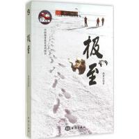 【正版二手书9成新左右】极至 赵建东 海洋出版社
