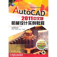 AutoCAD2011中文版机械设计实例教程(附光盘)