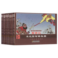 珍藏怀旧版四大名著连环画:西游记全12册/套 绘画版