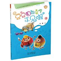 卡布奇诺趣多多系列――豆豆国的名字不见啦1,王蕾,北京少年儿童出版社,9787530152904
