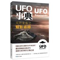 UFO事典(中国篇):天外来客之魅影追踪 《飞碟探索》编辑部 敦煌文艺出版社 9787546808017 新华书店 品