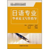 日语专业毕业论文写作指导