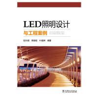 LED照明设计与工程案例