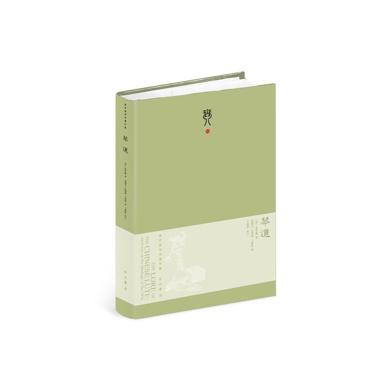 琴道:珍藏版(限量毛边本) 《大唐狄公案》作者,荷兰汉学家高罗佩对中国古琴研究的登峰之作。