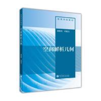 【二手书8成新】:空间解析几何 谢敬然,柯媛元 高等教育出版社