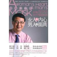 【正版二手书9成新左右】女人的内心,男人的面具 胡邓 文化艺术出版社