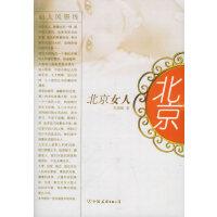 【二手书8成新】北京女人 李清栋 中国友谊出版公司