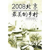 【二手书8成新】2008北京美的乡村 中共北京市委农村工作委员会 北京出版社