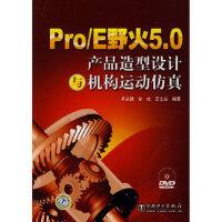 Pro/E野火5 0产品造型设计与机构运动仿真 齐从谦 王士兰 等 中国电力出版社 9787512301856