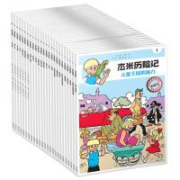 杰米历险记:全辑(1-25册)