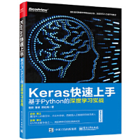 Keras快速上手:基于Python的深度学习实战 谢梁 电子工业出版社 9787121318726 新华书店 正版保