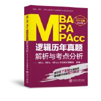 MBA、MPA、MPAcc逻辑历年真题解析与考点分析,MBA、MPA、MPAcc考试研究课题组 组编,上海交通大学出版