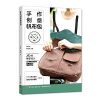 手作创意帆布包 吴玫妤 蔡丽娟 中国轻工业出版社