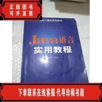 [二手八成新]Java语言实用教程希望电子苏洋 编