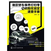 新款轿车保养灯归零与初始化设定速查手册(汽修人员速查速用必备参考书)