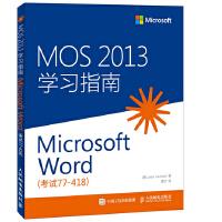 MOS 2013 学习指南:Microsoft Word(考试77-418)