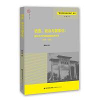 语言、政治与国家化:南洋大学与新加坡政府关系(1953--1968)