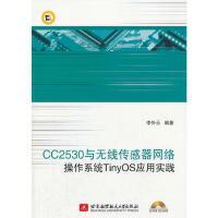 【正版二手书9成新左右】CC2530与无线传感器网络操作系统TinyOS应用实践(内附 李外云 北京航空航天大学出版社