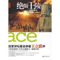 【正版二手书9成新左右】绝版王陵 文裁缝著 九州出版社