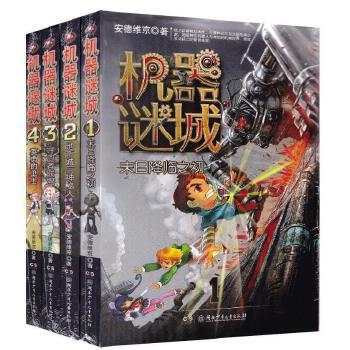 机器谜城1-4全4册 末日降临之初 亨利王子机器迷城英勇的卫士 儿童文学冒险科幻想小说故事书 8-15岁中小学生课外阅读书籍